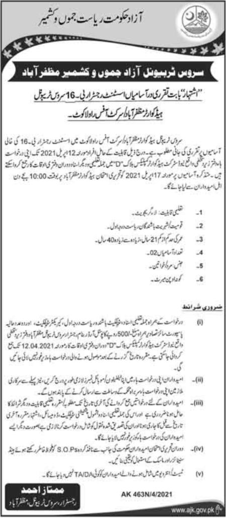 Service Tribunal Azad Jammu & Kashmir Job 2021