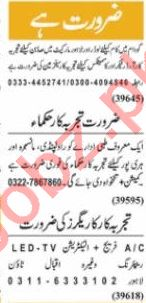 Nawaiwaqt Sunday Classified Ads 4 April 2021 for Technical