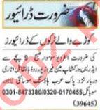 Nawaiwaqt Sunday Classified Ads 4 April 2021 Driving Staff