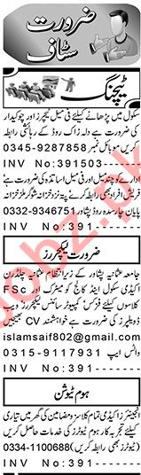Aaj Sunday Classified Ads 4 April 2021 for Teaching Staff