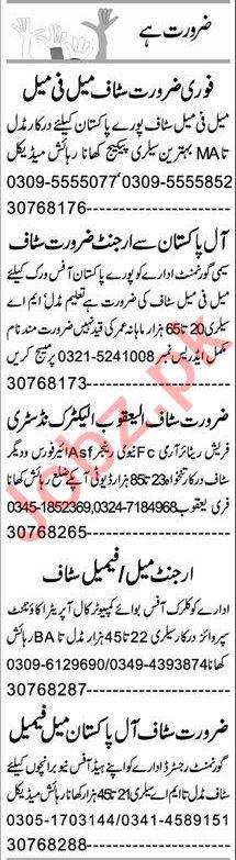 Express Sunday Peshawar Classified Ads 4 April 2021