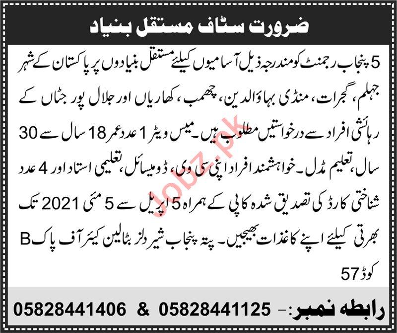 5 Punjab Regiment Jhelum Jobs 2021 for Mess Waiter