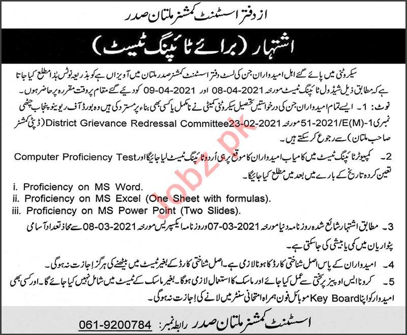 Assistant Commissioner AC Multan Jobs Test 2021