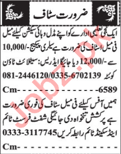 Male & Female Staff Jobs 2021 in Quetta