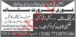 Marketing Staff Jobs 2021 in Al Mughal Travel & Tours Agency