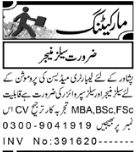 Daily Aaj Newspaper Classified Marketing Jobs 2021