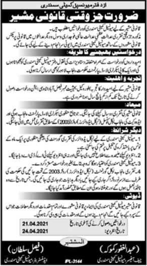 Municipal Committee Office Job 2021 For Legal Advisor
