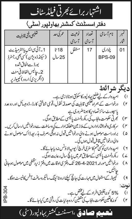 Revenue Department Jobs 2021 in Bahawalpur City