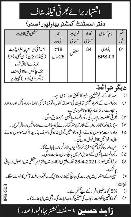 Revenue Department Jobs 2021 in Bahawalpur Saddar