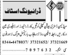 Driving Staff Jobs 2021 in Lahore