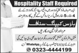 Housekeeper Job 2021 in Lahore