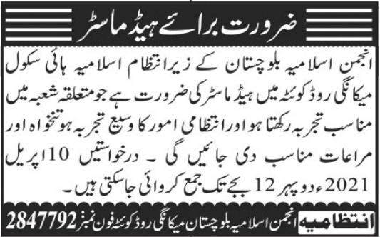 Islamia High School Job 2021 For Headmaster in Quetta