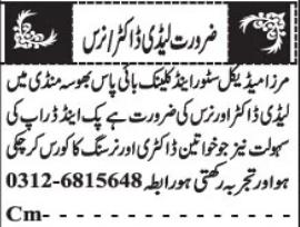 Medical Staff Jobs 2021 in Quetta Balochistan