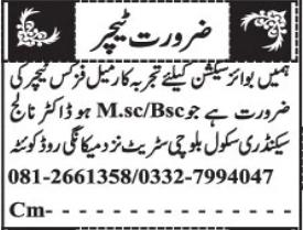 Teaching Staff Jobs 2021 in Quetta Balochistan