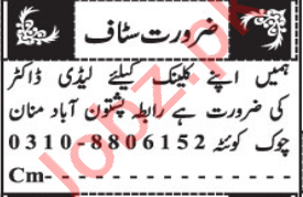 Lady Doctor & Gynecologist Jobs 2021 in Quetta