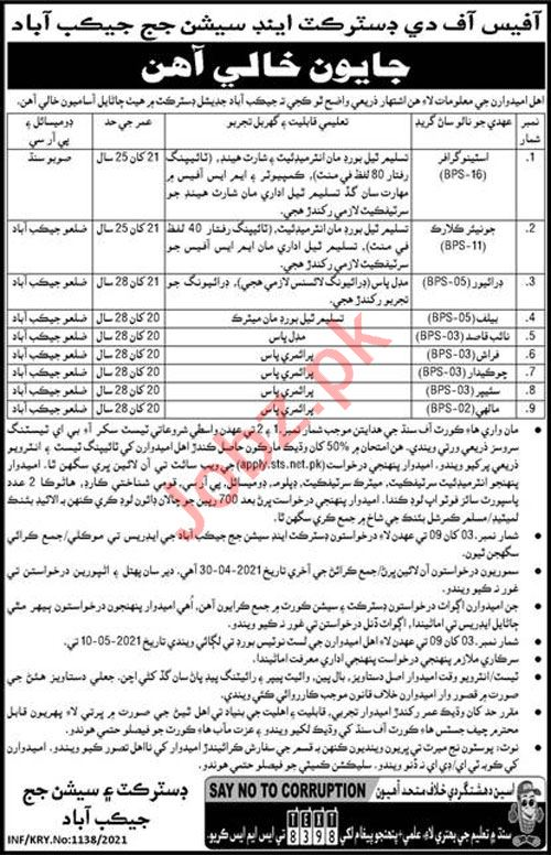 District & Session Court Jacobabad Jobs 2021 for Bailiff