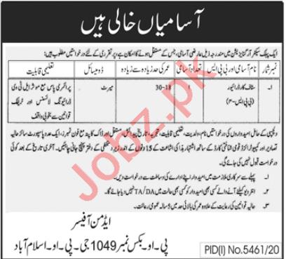 P O Box No 1049 GPO Islamabad Jobs 2021 for Driver