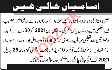 Pak Army 10 Medium Regiment Artillery Jobs 2021 for Waiter