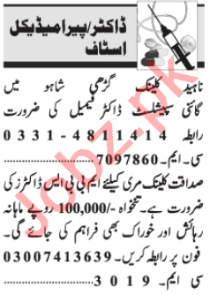 Medical Specialist & Gynecologist Jobs 2021 in Lahore