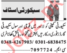 Security Coordinator & Gunman Jobs 2021 in Lahore