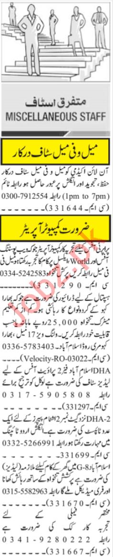 Quran Teacher & Typist Jobs 2021 in Islamabad