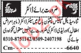 Lady Doctor & Medical Officer Jobs 2021 in Quetta
