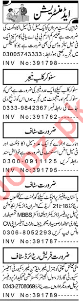 Female Accountant & Club Manager Jobs 2021 in Peshawar