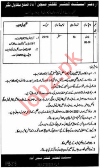 Assistant Commissioner AC Minchinabad Jobs 2021 for Patwari
