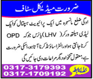 Private Hospital Jobs 2021 in Mansehra