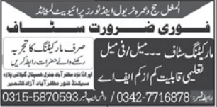 Al Mughal Tours and Travels Jobs 2021 in AJK