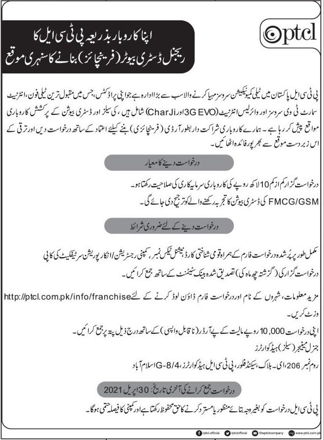 Pakistan Telecommunication Company Limited PTCL Jobs 2021