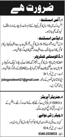 Office Assistant and Admin Assistant Jobs 2021