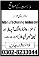Manufacturing Industry Jbos 2021 in Karachi