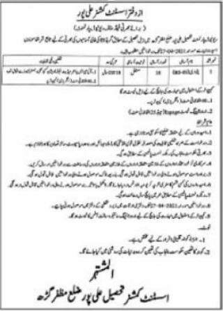 Revenue Department Jobs 2021 For Patwari in Alipur