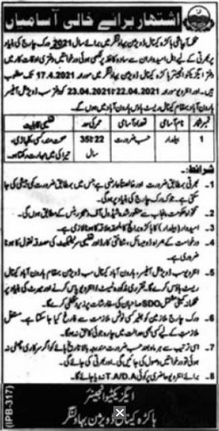Irrigation Department Jobs 2021 For Miscellaneous Staff