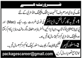 Printing and Packaging Company Jobs 2021 in Karachi