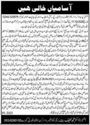 District Health Authority Job 2021 in Gujrat