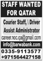 Barwa Bank Jobs 2021 For Management Staff