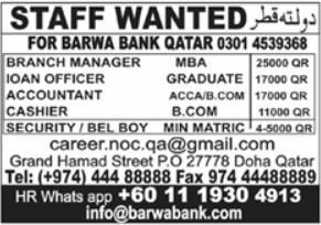 Barwa Bank Jobs 2021 in Doha Qatar