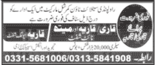 Call Center Jobs 2021 in Rawalpindi