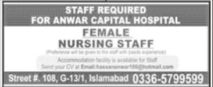 Anwar Capital Hospital Jobs 2021 in Islamabad