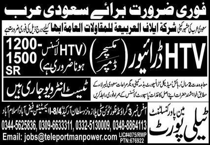 HTV Drivers Jobs 2021 in Saudi Arabia