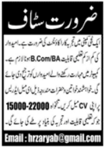 Accountant Jobs 2021 in Rawalpindi