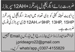 Agriculture Power Tillers & Supervisors Jobs 2021 in Lahore