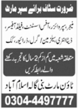 Management Staff Jobs 2021 in Islamabad