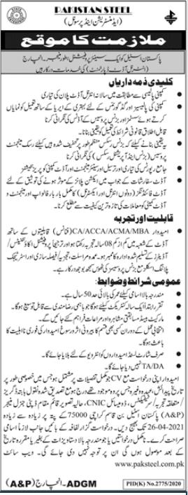 Pakistan Steel Job 2021 in Karachi