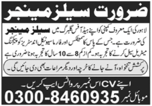 Sales Manager Job 2021 in Lahore