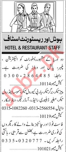 Jang Sunday Classified Ads 11 April 2021 for Hotel Staff