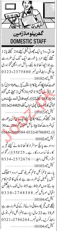 Jang Sunday Classified Ads 11 April 2021 for Domestic Staff