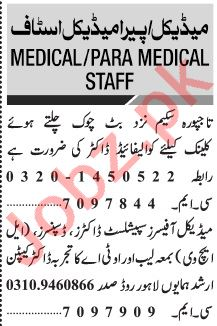 Jang Sunday Classified Ads 11 April 2021 for Medical Staff
